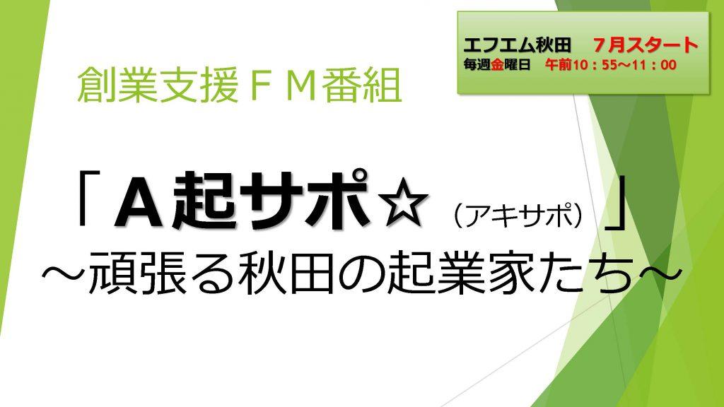 創業支援FM番組